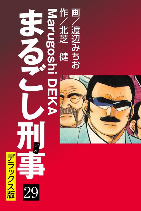 まるごし刑事 デラックス版(29)-電子書籍-拡大画像