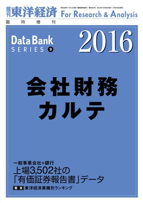 会社財務カルテ 2016年版拡大写真