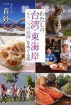 わたしの台湾・東海岸―「もう一つの台湾」をめぐる旅―-電子書籍