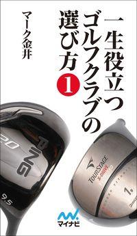 一生役立つゴルフクラブの選び方 第一巻