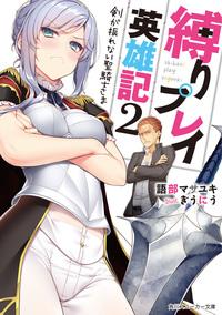 縛りプレイ英雄記 2 剣が振れない聖騎士さま【電子特別版】