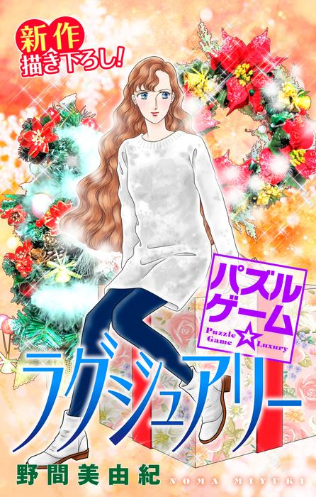 Love Silky パズルゲーム☆ラグジュアリー story18-電子書籍-拡大画像
