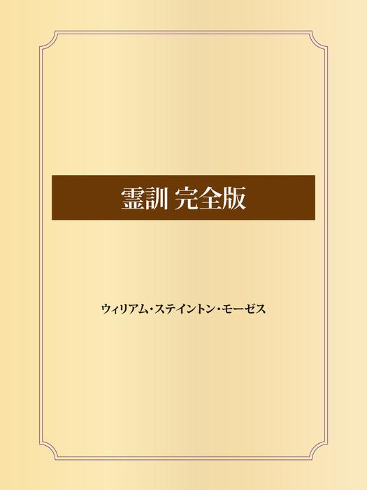 霊訓 完全版-電子書籍-拡大画像