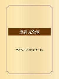 霊訓 完全版-電子書籍