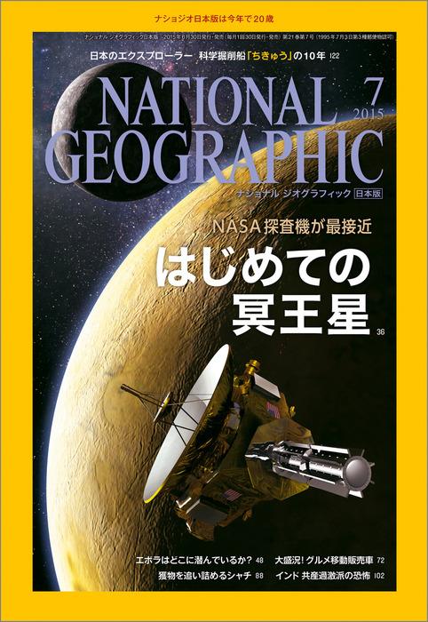 ナショナル ジオグラフィック日本版 2015年7月号 [雑誌]拡大写真