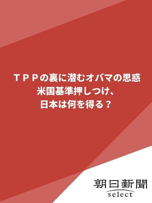 TPPの裏に潜むオバマの思惑 米国基準押しつけ、日本は何を得る?拡大写真