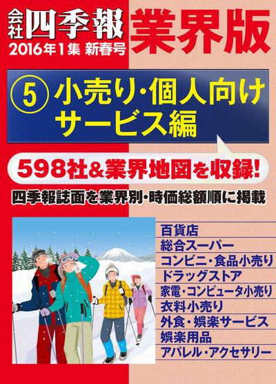 会社四季報 業界版【5】小売り・個人向けサービス編 (16年新春号)-電子書籍