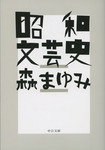 昭和文芸史-電子書籍