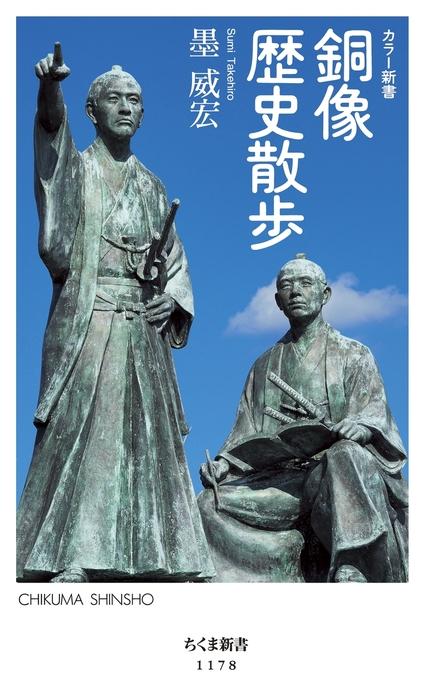 銅像歴史散歩-電子書籍-拡大画像