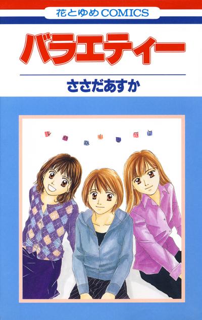 バラエティー 1巻-電子書籍