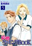 結婚クッキングBOOK(5)-電子書籍