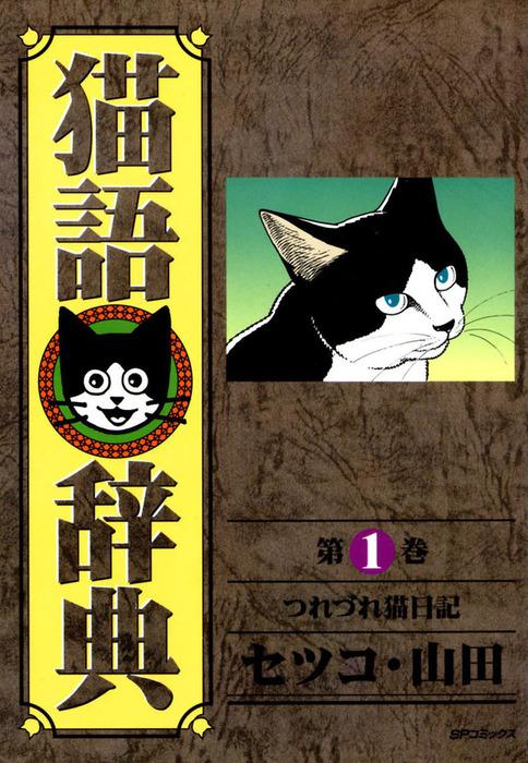 猫語辞典 1巻拡大写真