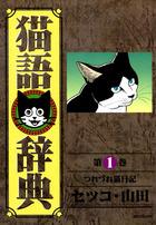 猫語辞典シリーズ