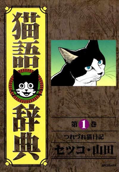 猫語辞典 1巻-電子書籍