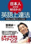 日本人だけが知らなかった英語上達法-電子書籍
