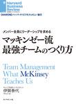 マッキンゼー流最強チームのつくり方-電子書籍