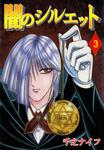 闇のシルエット  3巻-電子書籍