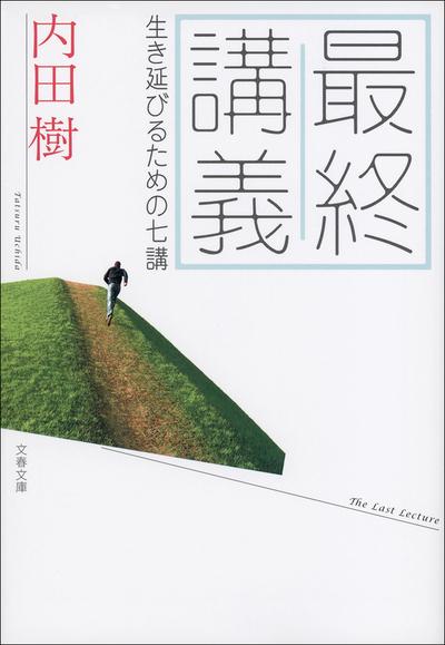 最終講義 生き延びるための七講-電子書籍
