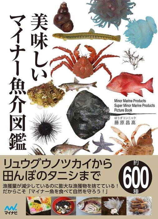 美味しいマイナー魚介図鑑拡大写真