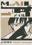 MAIL(1)-電子書籍