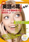 絶対『英語の耳』になる! リスニング30のルール 《BASIC編》-電子書籍