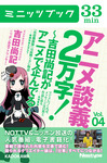 アニメ談義2万字!~吉田尚記がアニメで企んでる~Vol.4