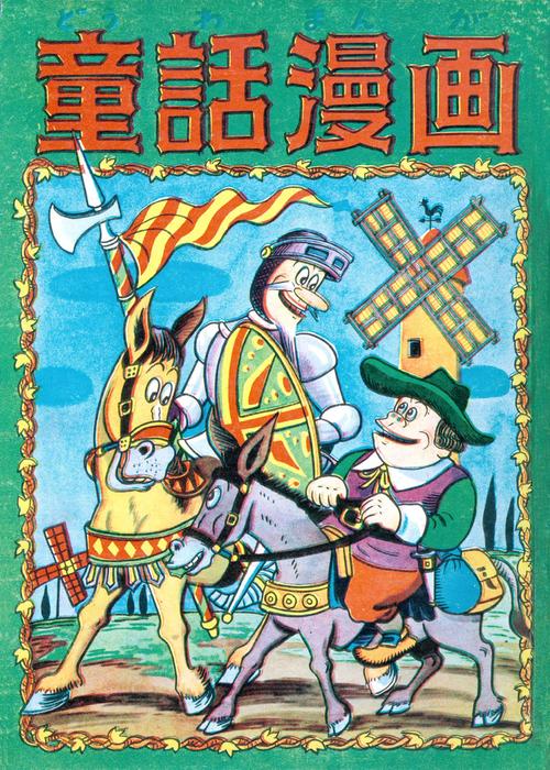 童話漫画 (3)-電子書籍-拡大画像