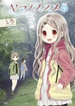 ヤマノススメ(9)-電子書籍