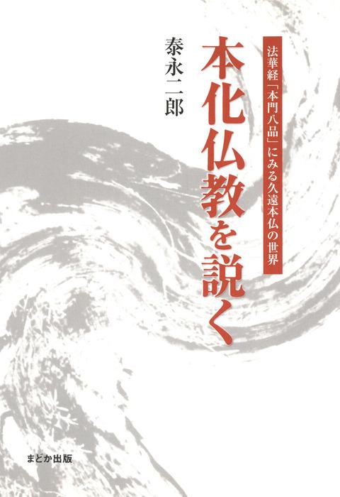 本化仏教を説く 法華経「本門八品」にみる久遠本仏の世界拡大写真