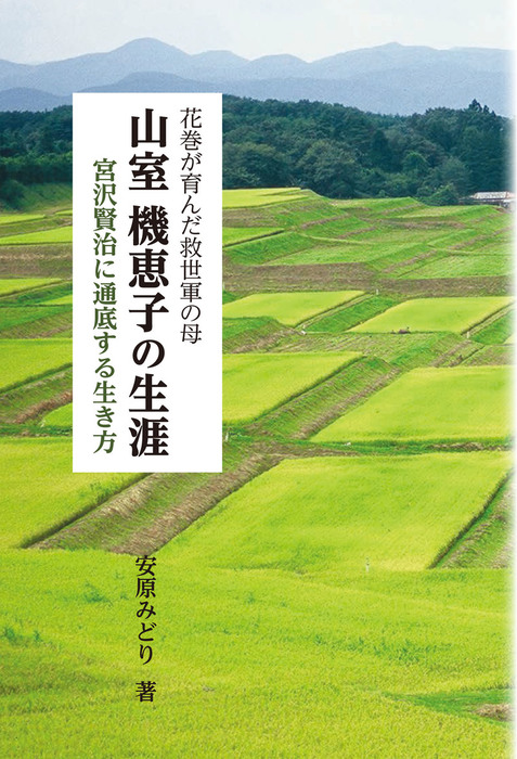 山室機恵子の生涯 花巻が育んだ救世軍の母-電子書籍-拡大画像