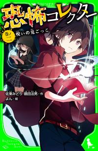 恐怖コレクター 巻ノ二 呪いの鬼ごっこ-電子書籍