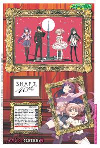 MADOGATARI展特別号-電子書籍