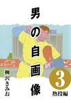 男の自画像 (3) 熱投編-電子書籍