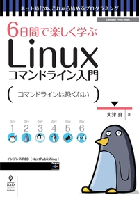 6日間で楽しく学ぶLinuxコマンドライン入門 コマンドの基本操作を身につけよう