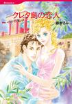 クレタ島の恋人-電子書籍