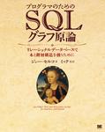 プログラマのためのSQLグラフ原論 リレーショナルデータベースで木と階層構造を扱うために-電子書籍