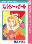 スパイシー★ガール-電子書籍
