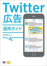 Twitter広告運用ガイド-電子書籍