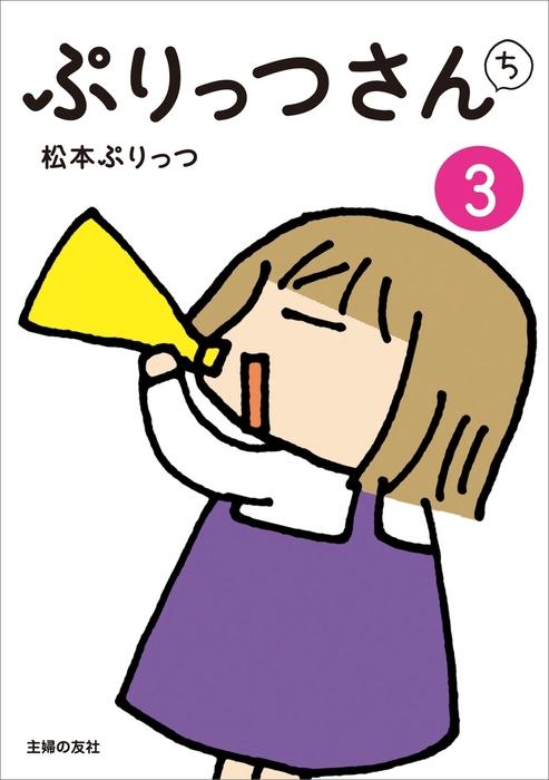 ぷりっつさんち(3)拡大写真