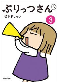 ぷりっつさんち(3)-電子書籍