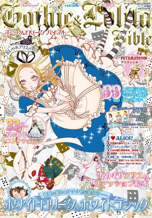Gothic&Lolita Bible  vol.56拡大写真