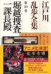 堀越捜査一課長殿~江戸川乱歩全集第20巻~-電子書籍