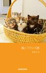 猫とフランス語-電子書籍