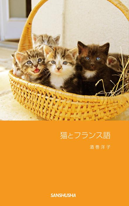 猫とフランス語拡大写真