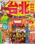 まっぷる 台北2017-電子書籍