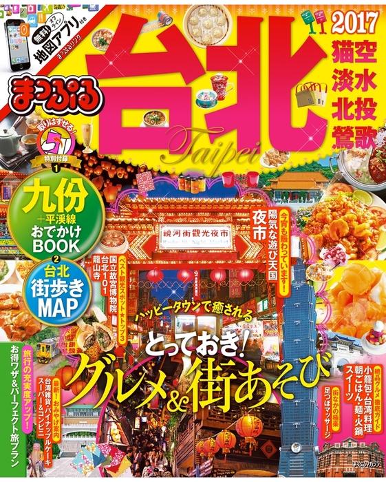 まっぷる 台北2017拡大写真