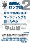 なぜ日本の音楽はマーケティングを誤ったのか 弱虫のロック論2-電子書籍
