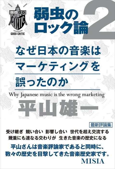 なぜ日本の音楽はマーケティングを誤ったのか 弱虫のロック論2-電子書籍-拡大画像