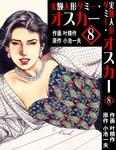 実験人形ダミー・オスカー 8-電子書籍