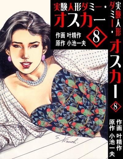 実験人形ダミー・オスカー8-電子書籍